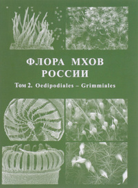 Флора мхов России. Том 2. Oedipodiales - Grimmiales,