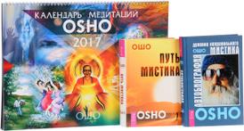Автобиография духовно неправильного мистика. Путь мистика. Календарь медитаций (комплект из 2 книг + календарь), Ошо