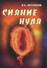 Сияние нуля, В. А. Истархов