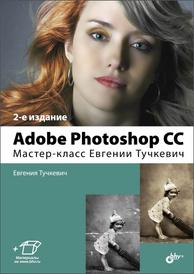 Adobe Photoshop CC. Мастер-класс Евгении Тучкевич, Евгения Тучкевич