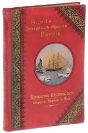 Вдоль полярных окраин России: Путешествие Норденшельда вокруг Европы и Азии в 1878-1880 гг.,
