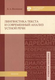 Лингвистика текста и современный анализ устной речи, К. А. Филиппов