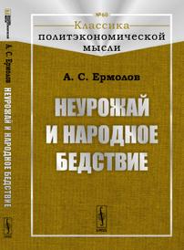 Неурожай и народное бедствие, А. С. Ермолов