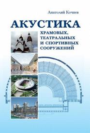 Акустика храмовых, театральных и спортивных сооружений, А. П. Кочнев