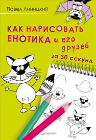 Как нарисовать енотика и его друзей за 30 секунд, Павел Линицкий