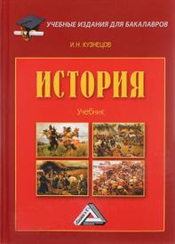 История. Учебник, И. Н. Кузнецов