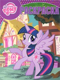 My Little Pony. Раскраска,