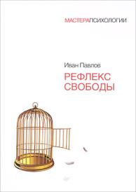 Рефлекс свободы, Иван Павлов