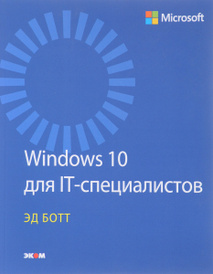 Windows 10 для IT-специалистов, Эд Ботт