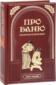Про баню (подарочное издание), Марк Мамонтов