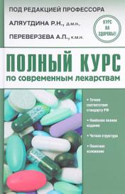 Полный курс по современным лекарствам, Аляутдин Ренад Николаевич