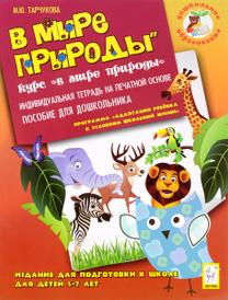 В мире природы. Издание для подготовки к школе для детей 5-7 лет. Индивидуальная тетрадь, М. Ю. Тарчукова