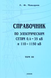 Справочник по электрическим сетям 0,4 - 35 кВ и 110 - 1150 кВ. 3 том, Е. Ф. Макаров