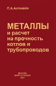 Металлы и расчет на прочность котлов и трубопроводов, П. А. Антикайн