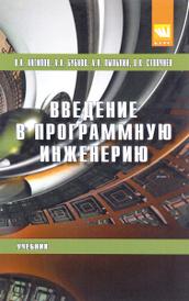Введение в программную инженерию. Учебник, В. А. Антипов, А. А Бубнов, А. Н. Пылькин, В. К. Столчнев