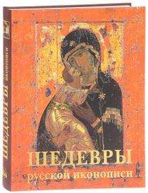 Шедевры русской иконописи,