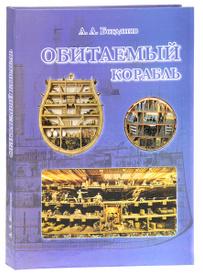 Обитаемый корабль, А. А. Богданов
