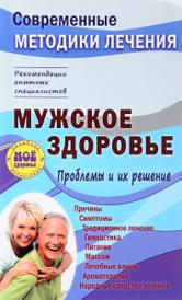 Мужское здоровье. Проблемы и их решение, С. П. Чугунов