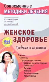 Женское здоровье. Проблемы и их решение, С. П. Чугунов