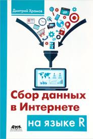 Сбор данных в Интернете на языке R, Дмитрий Храмов