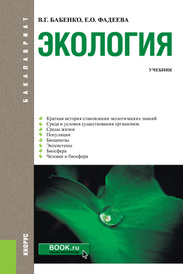 Экология. Учебник, В. Г. Бабенко, Е. О. Фадеева