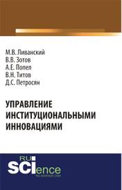 Управление институциональными инновациями, Петросян Д.С. под ред., Ливанский М.В. , Зотов В.В. , Попел А.Е. , Титов В.Н.