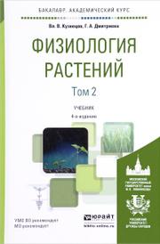 Физиология растений. Учебник. В 2 томах. Том 2, Вл. В. Кузнецов, Г. А. Дмитриева