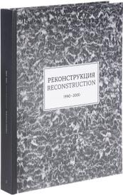 Реконструкция. 1990-2000 / Reconstruction: 1990-2000, Саша Обухова