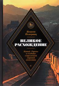 Великое расхождение. Китай, Европа и создание современной мировой экономики, Кеннет Померанц