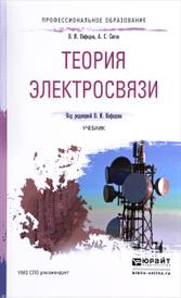 Теория электросвязи. Учебник, В. И. Нефедов, А. С. Сигов