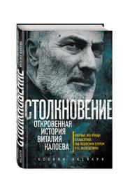 Столкновение. Откровенная история Виталия Калоева, Ксения Каспари