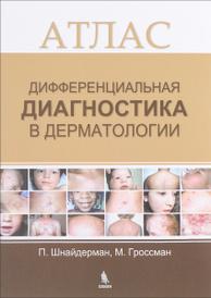 Дифференциальная диагностика в дерматологии. Атлас, П. Шнайдерман, М. Гроссман