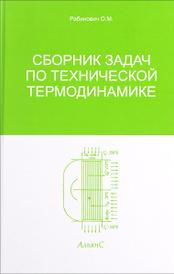 Сборник задач по технической термодинамике, О. М. Рабинович