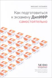 Как подготовиться к экзамену ДипИФР самостоятельно, Михаил Кузьмин