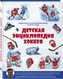 Детская энциклопедия хоккея,