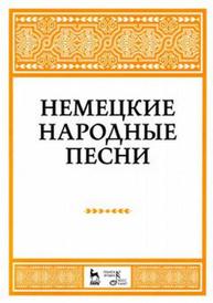 Немецкие народные песни, Н. Александрова