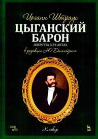 Цыганский барон. Оперетта в 3 актах. Клавир и либретто, И. Шнитцер