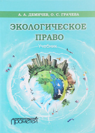 Экологическое право. Учебник, А. А. Демичев, О. С. Грачева