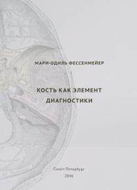 Кость как элемент диагностики, Мари-Одиль Фессенмейер