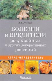 Болезни и вредители роз, хвойных и других декоративных растений. Атлас-определитель, Л. Ю. Трейвас