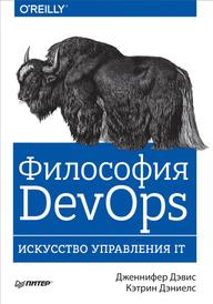 Философия DevOps. Искусство управления IT, Дженнифер Дэвис, Кэтрин Дэниелс