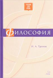 Философия. Учебник, И. А. Тропов