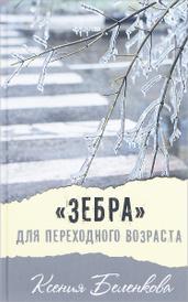 """Зебра"" для переходного возраста, Ксения Беленкова"