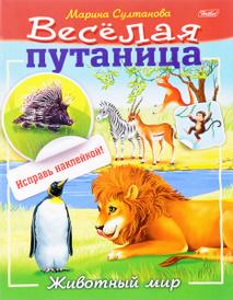 Животный мир (+ наклейки), Марина Султанова