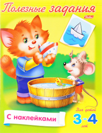 Кошечка с мышкой. Рабочая тетрадь. Для детей 3-4 лет (+ наклейки),