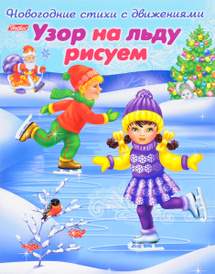 Узор на льду рисуем, Ольга Александрова