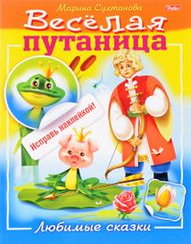 Любимые сказки. Веселая путаница (+ наклейки), Марина Султанова