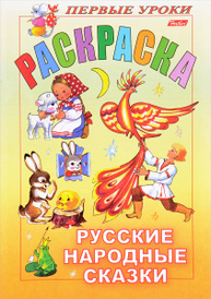 Русские народные сказки. Раскраска,