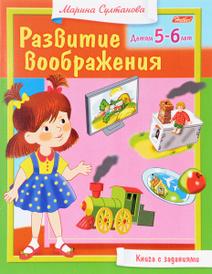Развитие воображения. Для детей 5-6 лет, Марина Султанова