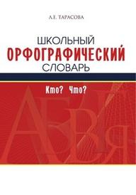 Школьный орфографический словарь. Кто? Что?, Л.Е. Тарасова